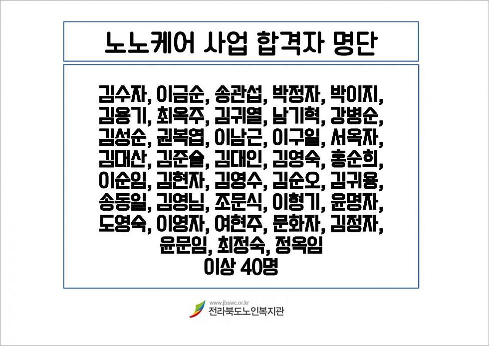 노노케어 합격자 명단.jpg